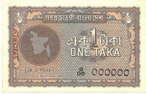 1st bd 1 taka note